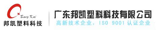 广东邦凯塑料科技有限公司